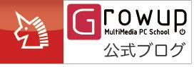 Growup(グロウアップ)パソコンスクール公式ブログ