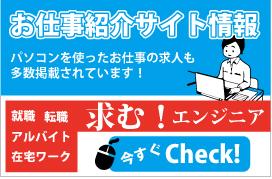 就職・転職紹介WEBサイト情報