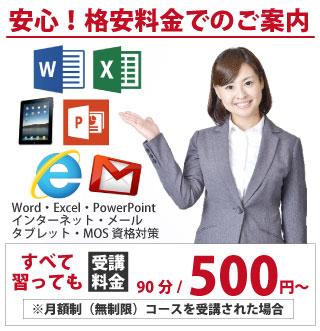 ワード・エクセル・パワーポイント・インターネット・メール・試験対策・タブレットのすべてが習えて90分400円からの低料金システム
