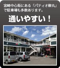 通いやすい!宮崎市中心街にある「パティオ柳丸」内で駐車場も多数あります。