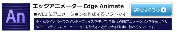 エッジアニメーターコース