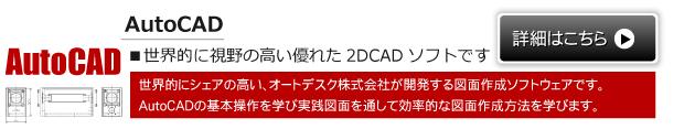 AutoCADコース