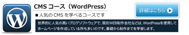 CMSコース(WordPress)