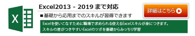 Excel2003~2013まで対応