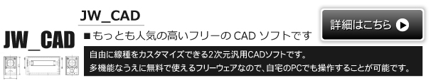 JW_CADコース