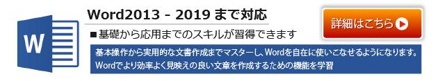 Word2003~2013まで対応