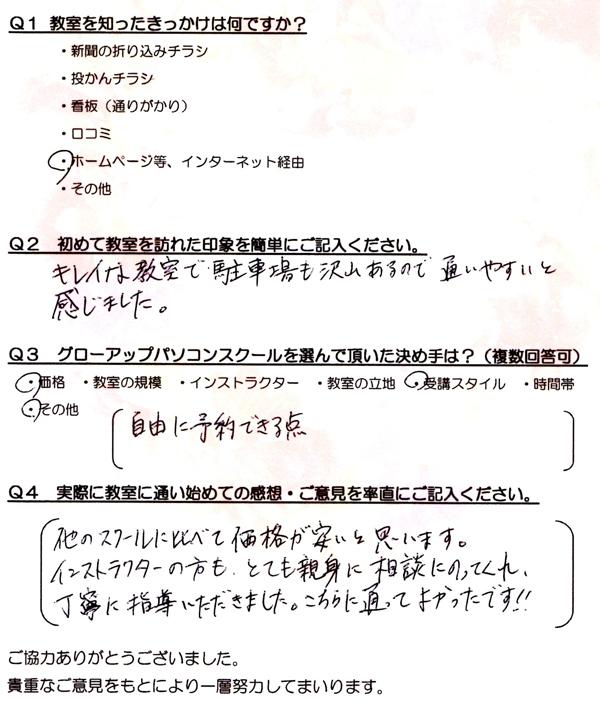お客様アンケート007