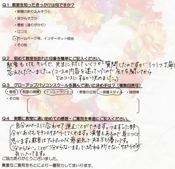 お客様アンケート006