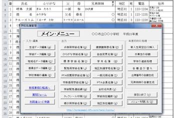 ExcelVBAイメージ