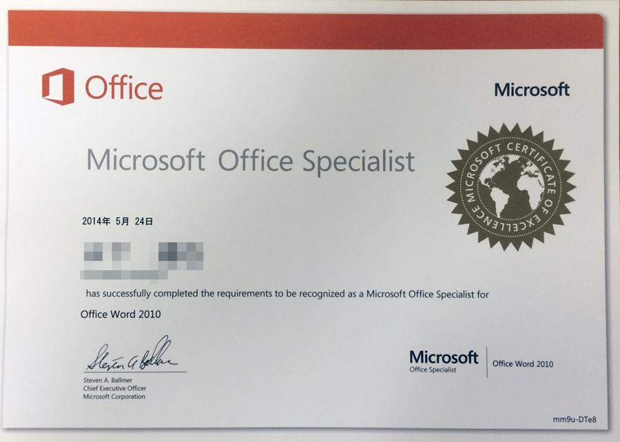 マイクロソフトオフィススペシャリストWord合格証書